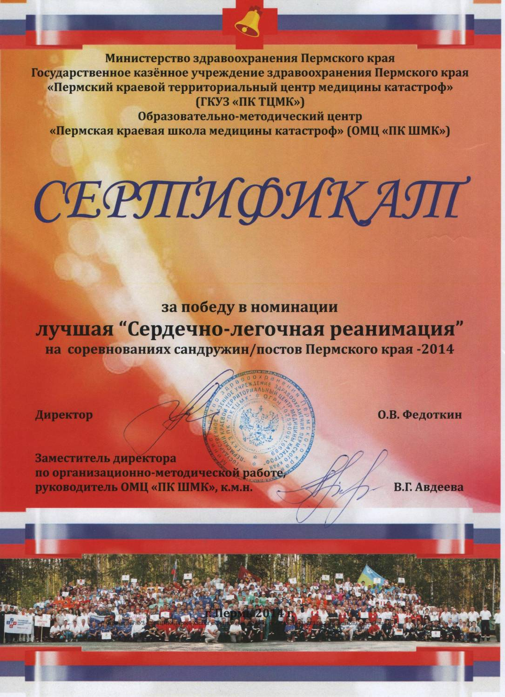 Конкурс министерства здравоохранения пермского края